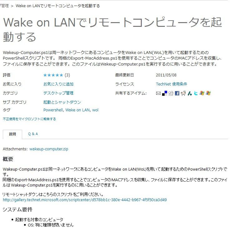 NAS4Free Wake On LANの設定: Flatじゃない!PC生活